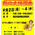 """""""ふらわぁ秋のポイントまつりと秋の大抽選会""""を開催します!"""