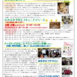ニュース2号 お知らせ