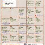 ニュース3号 5月のメニュー・予定表