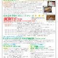 ふかふか家ニュース 創刊号~3号