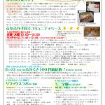ニュース3号 お知らせ