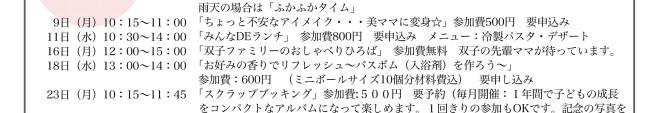 140522ふかふかニュース-8_ページ_1