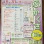 100円商店街・まるごとサロンの日の様子