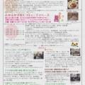 ふかふか家ニュース6号(8月号)