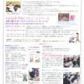ふかふか家ニュース 12号(2月号)