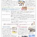ふかふか家ニュース15号(5月号)