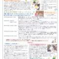 ふかふか家ニュース6月号(16号)