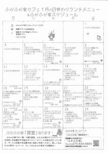IMG_20160108_0002